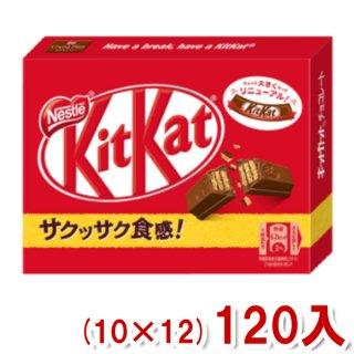 (本州一部送料無料) ネスレ 3枚キットカットミニ (10×12)120入 (ケース販売)。