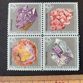 アメリカの鉱物切手(未使用)1974年発行