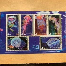 水母蓄光切手2008年香港