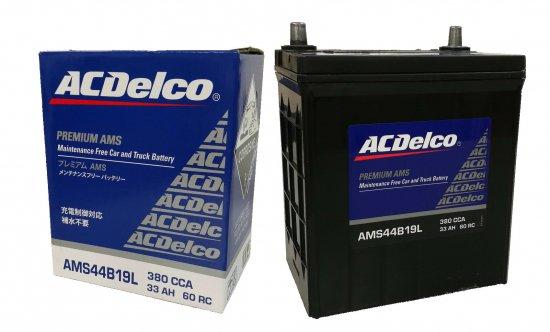 AMS60B24R メンテナンスフリーバッテリー 充電制御車対応