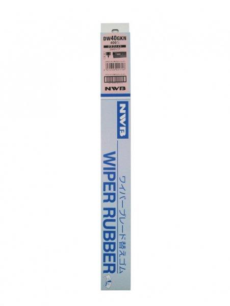 DW70GKN グラファイトワイパー替えゴム 700mm