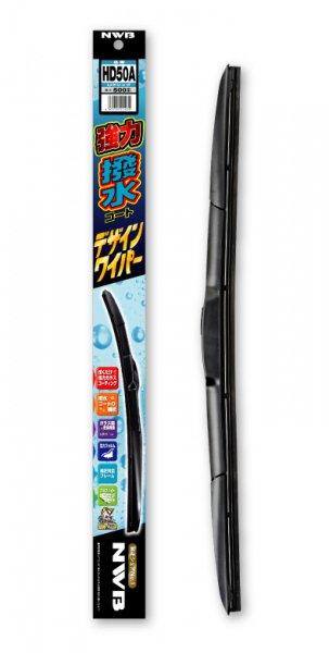 HD75A 強力撥水デザインワイパー 750mm