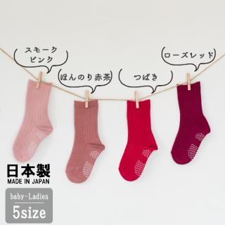 ベビー・キッズの靴下【赤・ピンク系】10-12cm,13-15cm,16-18cm,19-21cm,22-24cm