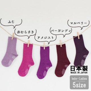 ベビー・キッズの靴下【むらさき系】10-12cm,13-15cm,16-18cm,19-21cm,22-24cm