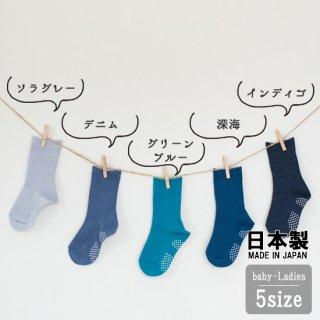 ベビー・キッズの靴下【あお系】10-12cm,13-15cm,16-18cm,19-21cm,22-24cm