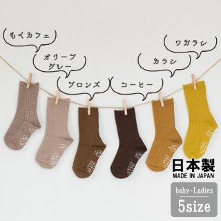 ベビー・キッズの靴下【きいろ・茶色系】10-12cm,13-15cm,16-18cm,19-21cm ,22-24cm