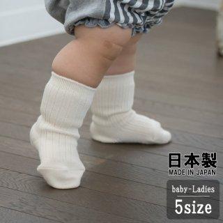 ベビー・キッズの靴下【きなり】10-12cm,13-15cm,16-18cm,19-21cm,22-24cm