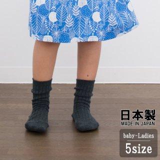 ベビー・キッズの靴下【チャコール】10-12cm,13-15cm,16-18cm,19-21cm,22-24cm
