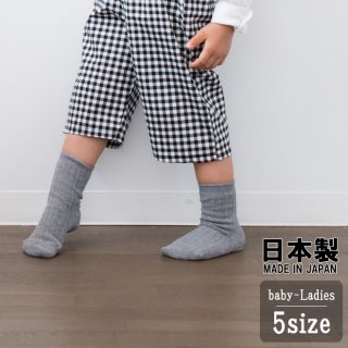 ベビー・キッズの靴下【もくグレー】10-12cm,13-15cm,16-18cm,19-21cm,22-24cm