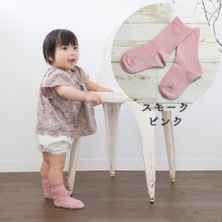 ベビー・キッズの靴下【スモークピンク】10-12cm,13-15cm,16-18cm,19-21cm,22-24cm