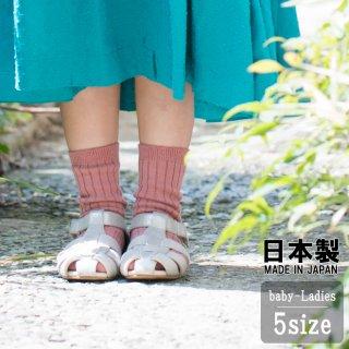 ベビー・キッズの靴下【ほんのり赤茶】10-12cm,13-15cm,16-18cm,19-21cm,22-24cm