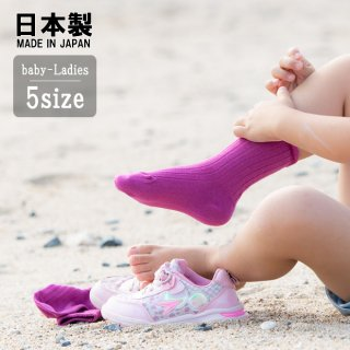 ベビー・キッズの靴下【赤むらさき】10-12cm,13-15cm,16-18cm,19-21cm,22-24cm