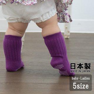 ベビー・キッズの靴下【アメジスト】10-12cm,13-15cm,16-18cm,19-21cm,22-24cm