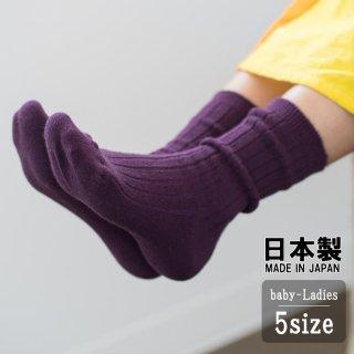 ベビー・キッズの靴下【マルベリー】10-12cm,13-15cm,16-18cm,19-21cm,22-24cm