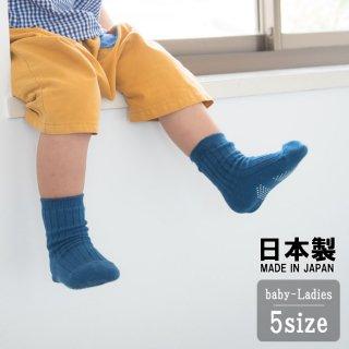 ベビー・キッズの靴下【深海】10-12cm,13-15cm,16-18cm,19-21cm,22-24cm