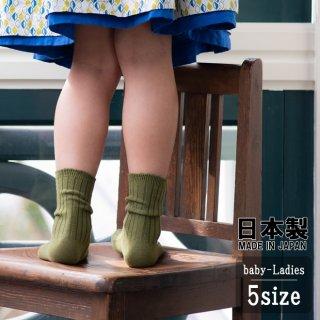 ベビー・キッズの靴下【オリーブ】10-12cm,13-15cm,16-18cm,19-21cm,22-24cm