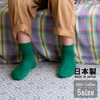 ベビー・キッズの靴下【グラスグリーン】10-12cm,13-15cm,16-18cm,19-21cm,22-24cm