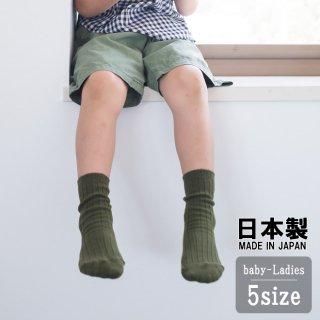 ベビー・キッズの靴下【ダークオリーブ】10-12cm,13-15cm,16-18cm,19-21cm,22-24cm