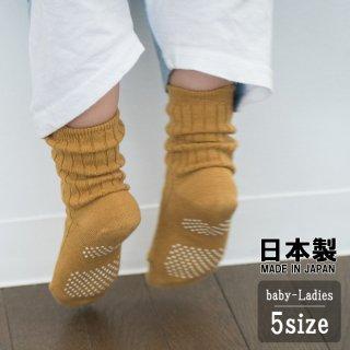 ベビー・キッズの靴下【カラシ】10-12cm,13-15cm,16-18cm,19-21cm,22-24cm