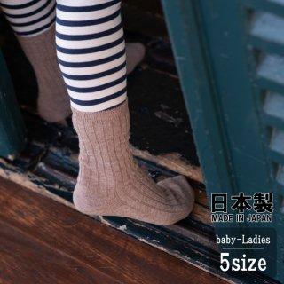 ベビー・キッズの靴下【もくカフェ】10-12cm,13-15cm,16-18cm,19-21cm,22-24cm