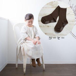 ベビー・キッズの靴下【コーヒー】10-12cm,13-15cm,16-18cm,19-21cm,22-24cm