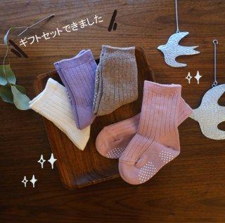 ピンク系ギフトセット/10-12cm4足セット[送料無料]