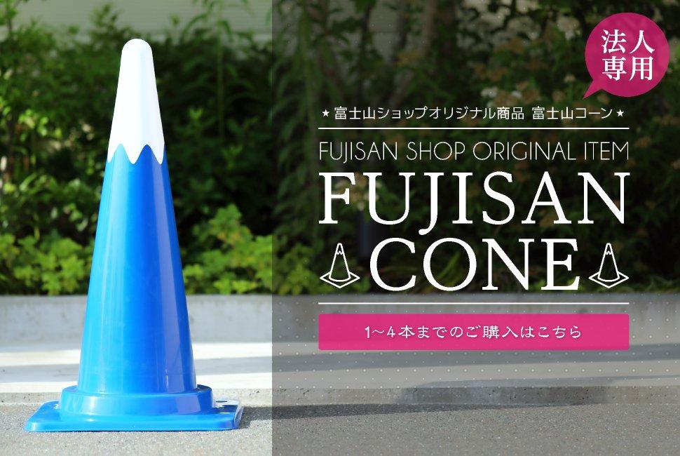 【名入れ対応OK】富士山コーン(1〜4本まで/法人のお客様専用)