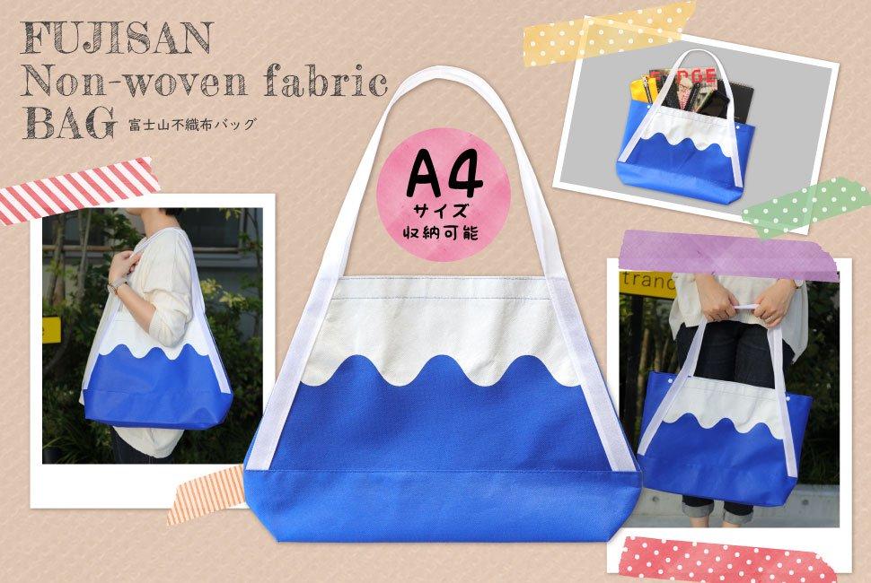 富士山不織布バッグ