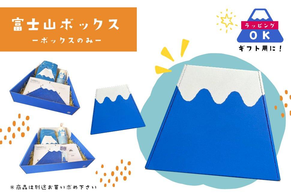 富士山ギフトBOX