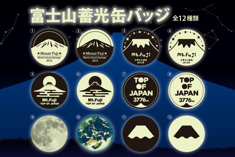 富士山蓄光缶バッジ