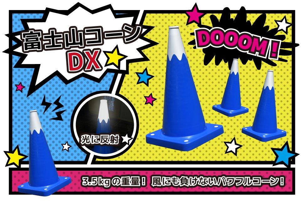 【名入れ対応OK】富士山コーンDX