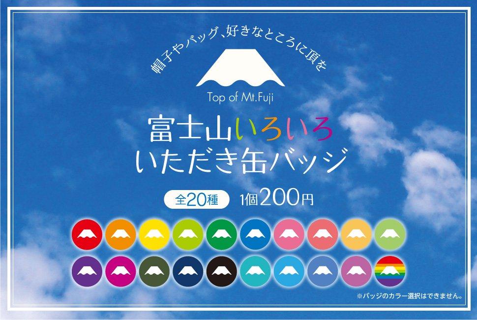 富士山いろいろいただき缶バッジ