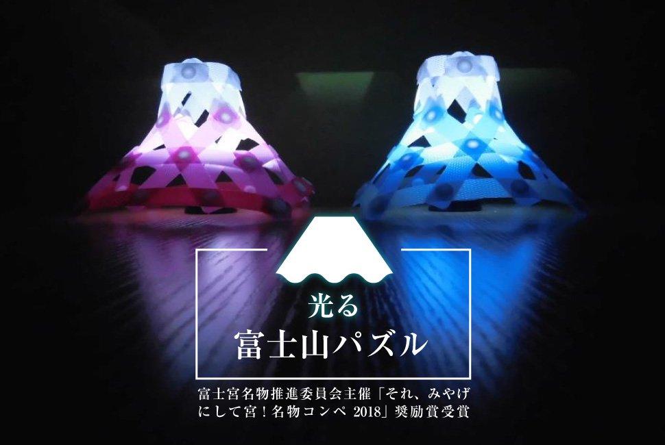 光る富士山パズル(ライト付き)