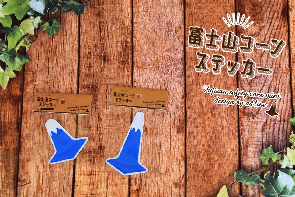 富士山コーンステッカー