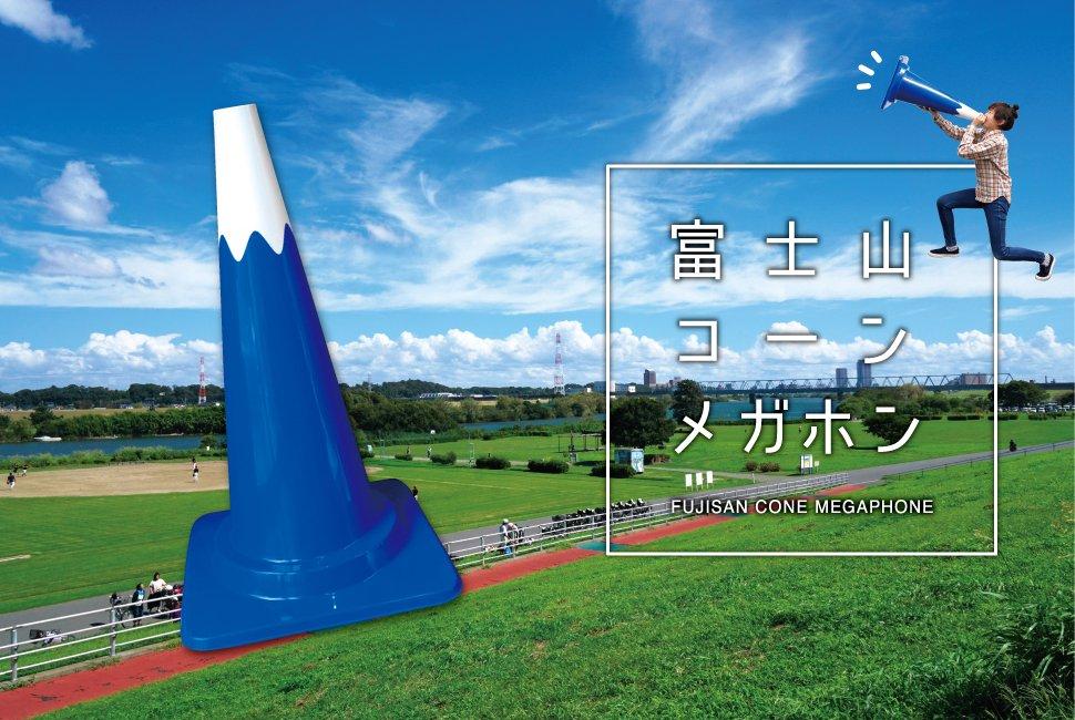 富士山コーンメガホン(1〜8本まで)