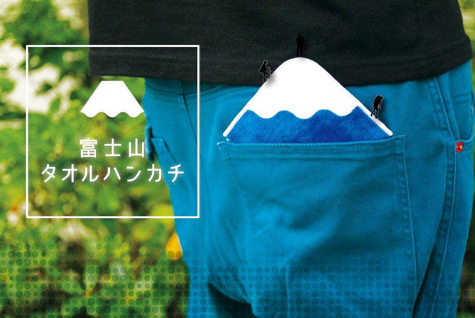 富士山タオルハンカチ