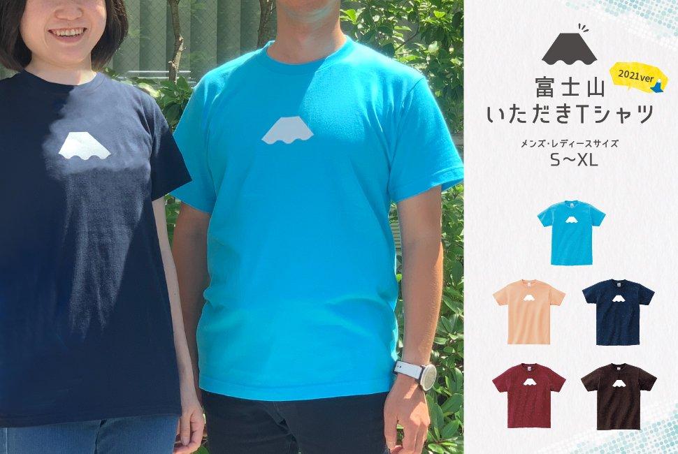 富士山いただきTシャツ2021(レディース〜メンズサイズ)