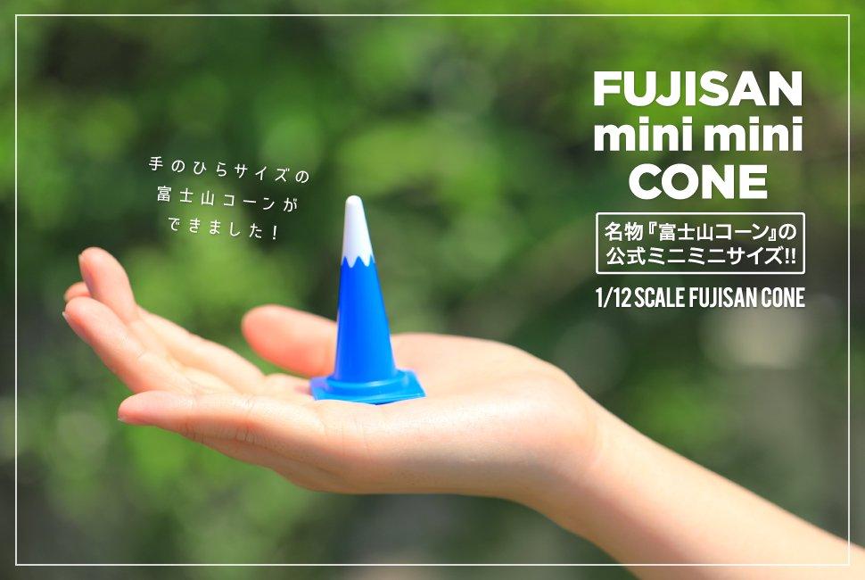 富士山ミニミニコーン【名入れ対応OK】