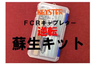 <img class='new_mark_img1' src='https://img.shop-pro.jp/img/new/icons5.gif' style='border:none;display:inline;margin:0px;padding:0px;width:auto;' />FCR燃調キット&逆転蘇生キット 35φホリゾンタルキャブレター用キャブレター オーバーホール&セッティングパーツセット (SR400)