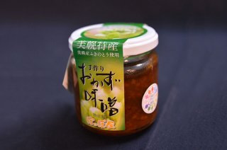 びほろブランド認証/おかず味噌(ふきのとう)170g入り【常温】