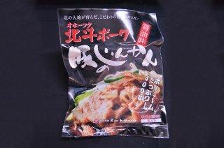 オホーツク北斗ポーク 豚のじんかん(醤油味)タレ付き400g入り【冷凍】