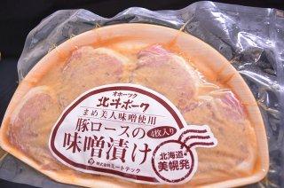 オホーツク北斗ポーク 豚ロースの味噌漬け 100g入り×4枚【冷凍】