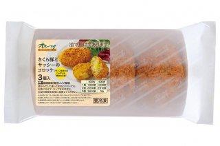 さくら豚とサッシーのコロッケ【冷凍】