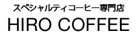 ヒロコーヒー通販 スペシャルティコーヒー専門店