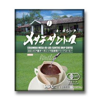 【ドリップコーヒー】オーガニック メサデサントス