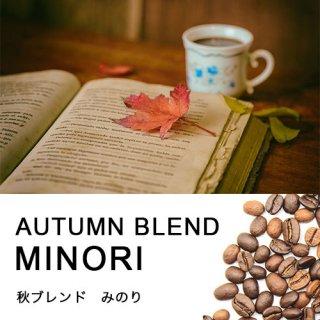 【季節限定】秋ブレンド みのり (100g)