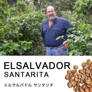 エルサルバドル サンタリタ農園 (100g)