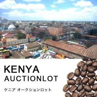 ケニア オークションロット (100g)