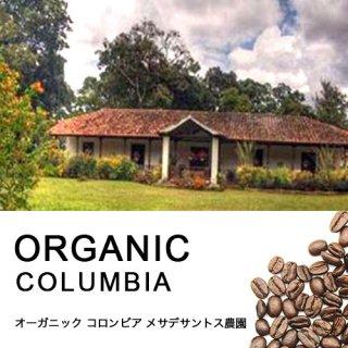 オーガニック コロンビア メサデサントス農園 (100g)