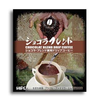 【ドリップコーヒー】ショコラブレンド